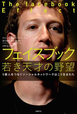フェイスブック 若き天才の野望  5億人をつなぐソーシャルネットワークはこう生まれた-電子書籍