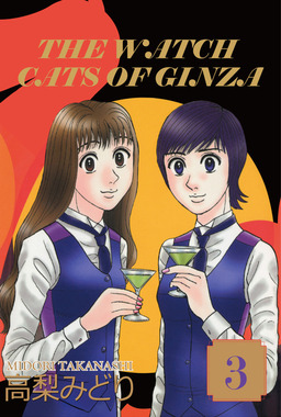 THE WATCH CATS OF GINZA, Volume 3