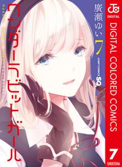 ワンダーラビットガール カラー版 7-電子書籍