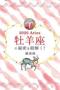 2020年の牡羊座の秘密を紐解く!