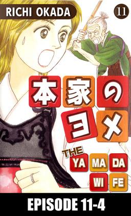 THE YAMADA WIFE, Episode 11-4