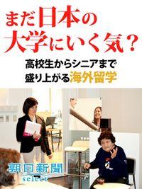 まだ日本の大学にいく気? 高校生からシニアまで盛り上がる海外留学