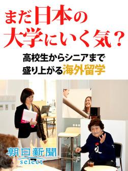 まだ日本の大学にいく気? 高校生からシニアまで盛り上がる海外留学-電子書籍