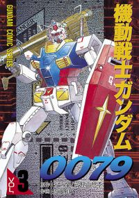 機動戦士ガンダム0079 VOL.3