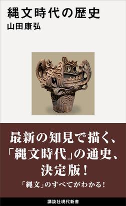 縄文時代の歴史-電子書籍