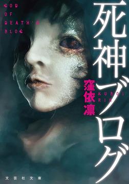 死神ブログ-電子書籍