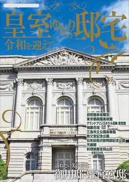 皇室ゆかりの邸宅-電子書籍
