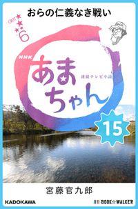 NHK連続テレビ小説 あまちゃん 15 おらの仁義なき戦い