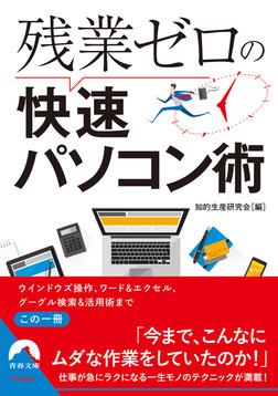 残業ゼロの快速パソコン術-電子書籍