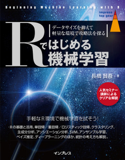 Rではじめる機械学習 データサイズを抑えて軽量な環境で攻略法を探る-電子書籍