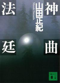 神曲法廷(講談社文庫)
