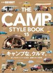 GO OUT特別編集 THE CAMP STYLE BOOK Vol.15
