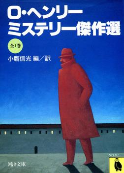 O・ヘンリー・ミステリー傑作選-電子書籍