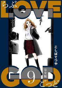 LOVE GOD 〔完全版〕 9巻