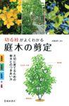 切る枝がよくわかる 庭木の剪定 大切に育てるための樹木とのつきあい方(池田書店)