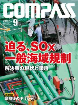 海事総合誌COMPASS2018年9月号 迫る、SOx一般海域規制 解決策の現状と課題-電子書籍