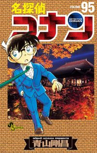名探偵コナン(95)