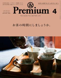 &Premium(アンド プレミアム) 2018年 4月号 [お茶の時間にしましょうか。]-電子書籍