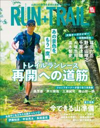 RUN+TRAIL Vol.43