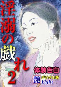 【体験告白】淫溺の戯れ02 『艶』デジタル版Light