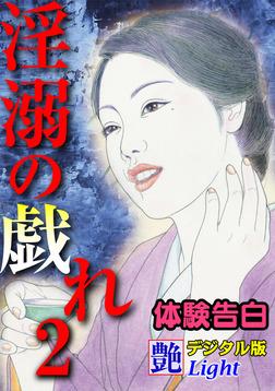 【体験告白】淫溺の戯れ02 『艶』デジタル版Light-電子書籍