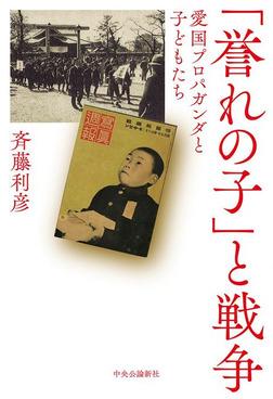 「誉れの子」と戦争 愛国プロパガンダと子どもたち-電子書籍