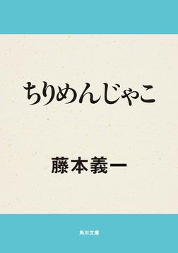 ちりめんじゃこ-電子書籍