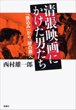 清張映画にかけた男たち―『張込み』から『砂の器』へ―-電子書籍