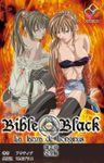 【フルカラー】新・Bible Black 第二章 完全版