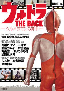 ウルトラ THE BACK ~ウルトラマンの背中~-電子書籍