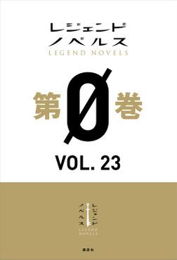 レジェンドノベルス第0巻 VOL.23 2020年9月版-電子書籍