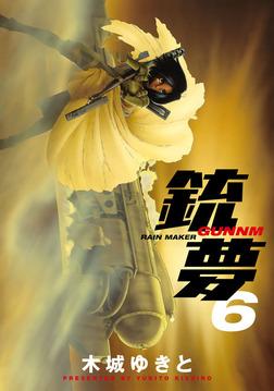 銃夢(6)-電子書籍