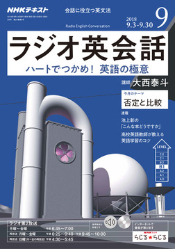 NHKラジオ ラジオ英会話 2018年9月号-電子書籍