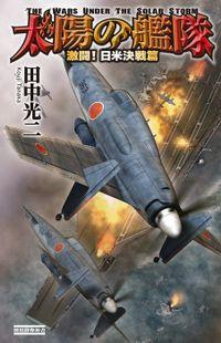 太陽の艦隊2 激闘!日米決戦篇