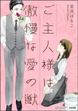 ご主人様は傲慢な愛の獣(分冊版)女の武器 【第8話】-電子書籍