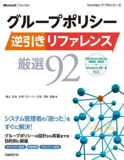 グループポリシー逆引きリファレンス厳選92-電子書籍