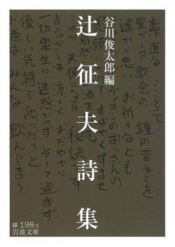 辻征夫詩集-電子書籍