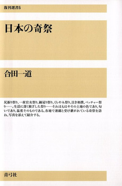 日本の奇祭-電子書籍