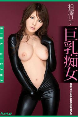 巨乳痴女-相澤リナ--電子書籍