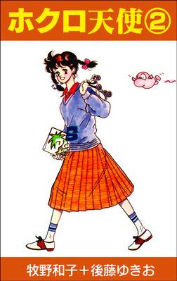 ホクロ天使 2巻-電子書籍