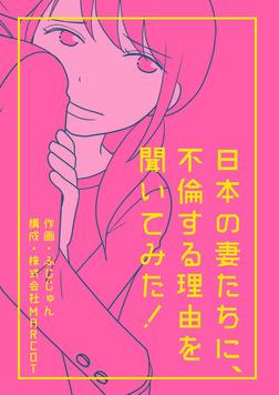 日本の妻たちに、不倫する理由を聞いてみた! 分冊版 : 8-電子書籍