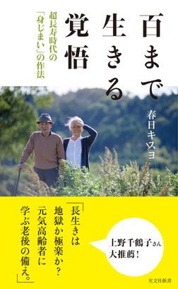 百まで生きる覚悟~超長寿時代の「身じまい」の作法~-電子書籍