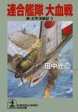 連合艦隊 大血戦~新・太平洋戦記9~-電子書籍