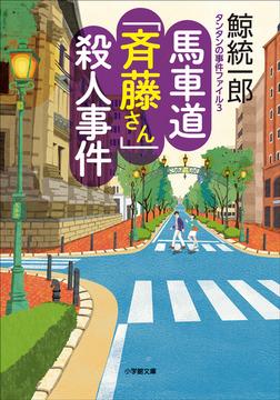 タンタンの事件ファイル3 馬車道「斉藤さん」殺人事件-電子書籍