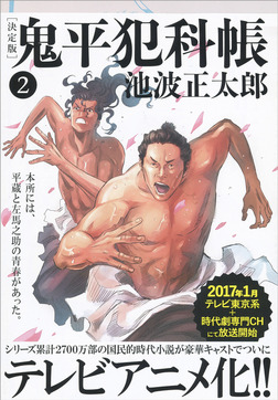 鬼平犯科帳[決定版](二)-電子書籍