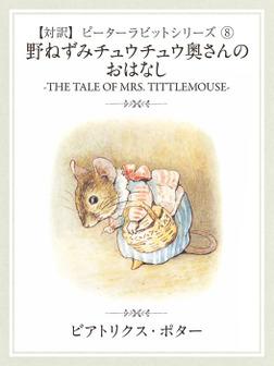 【対訳】ピーターラビット (8) のねずみチュウチュウ奥さんのおはなし -THE TALE OF MRS. TITTLEMOUSE--電子書籍