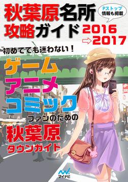 秋葉原名所攻略ガイド2016→2017-電子書籍