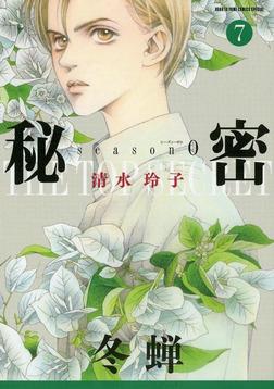 秘密 season 0 7巻-電子書籍