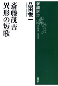 斎藤茂吉 異形の短歌