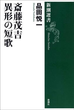 斎藤茂吉 異形の短歌-電子書籍